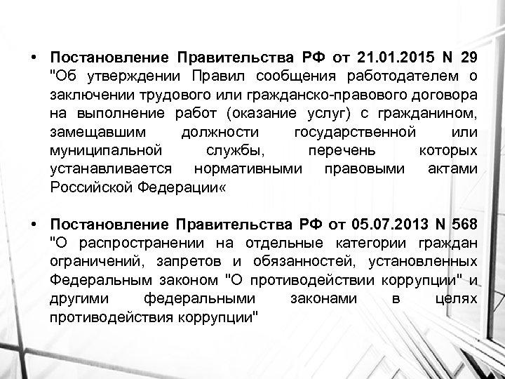 • Постановление Правительства РФ от 21. 01. 2015 N 29