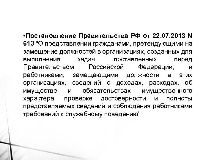 • Постановление Правительства РФ от 22. 07. 2013 N 613