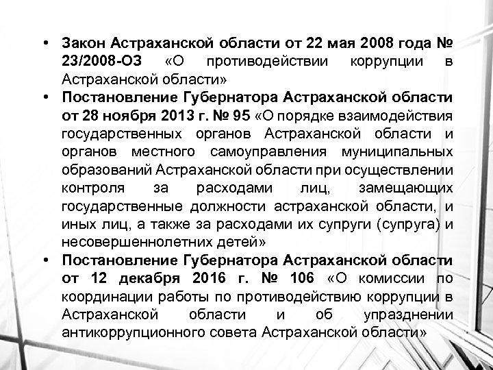 • Закон Астраханской области от 22 мая 2008 года № 23/2008 -ОЗ «О