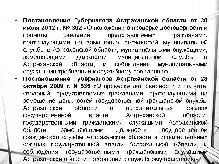 • Постановление Губернатора Астраханской области от 30 июля 2012 г. № 302 «О