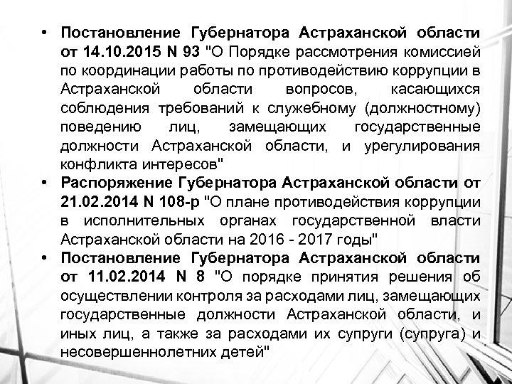 • Постановление Губернатора Астраханской области от 14. 10. 2015 N 93
