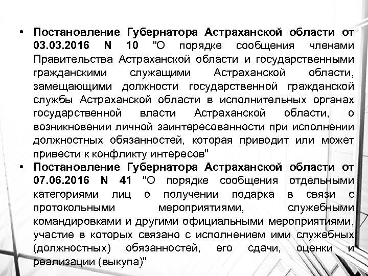 • Постановление Губернатора Астраханской области от 03. 2016 N 10