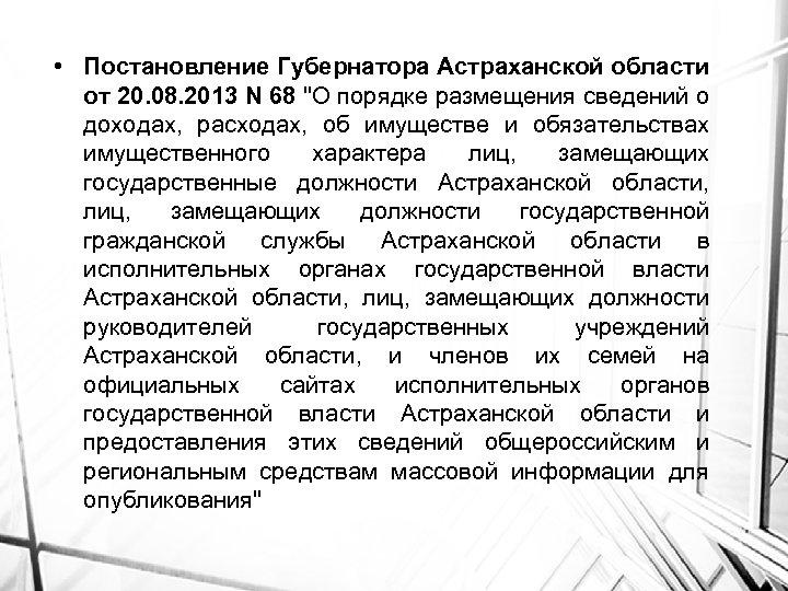 • Постановление Губернатора Астраханской области от 20. 08. 2013 N 68