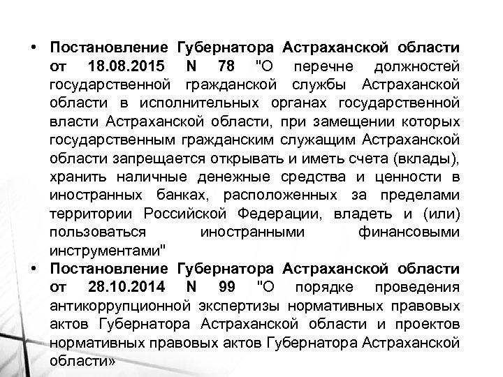 • Постановление Губернатора Астраханской области от 18. 08. 2015 N 78