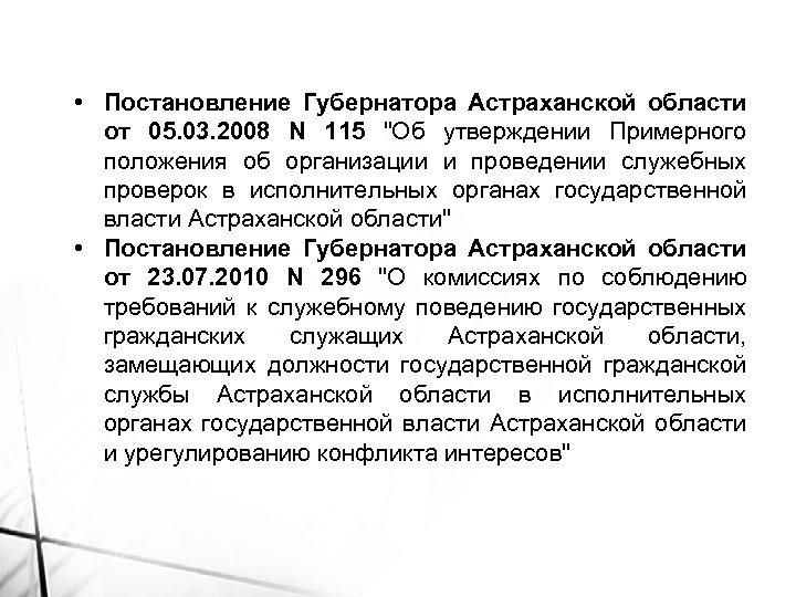 • Постановление Губернатора Астраханской области от 05. 03. 2008 N 115