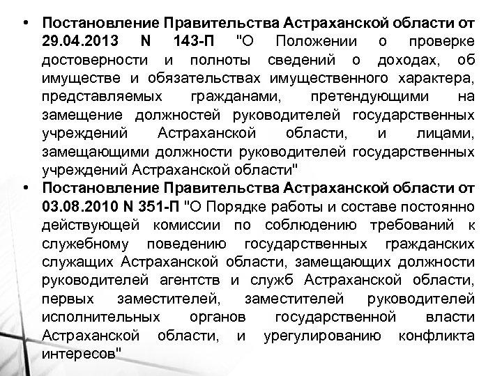 • Постановление Правительства Астраханской области от 29. 04. 2013 N 143 -П