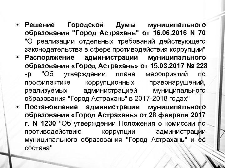 • Решение Городской Думы муниципального образования