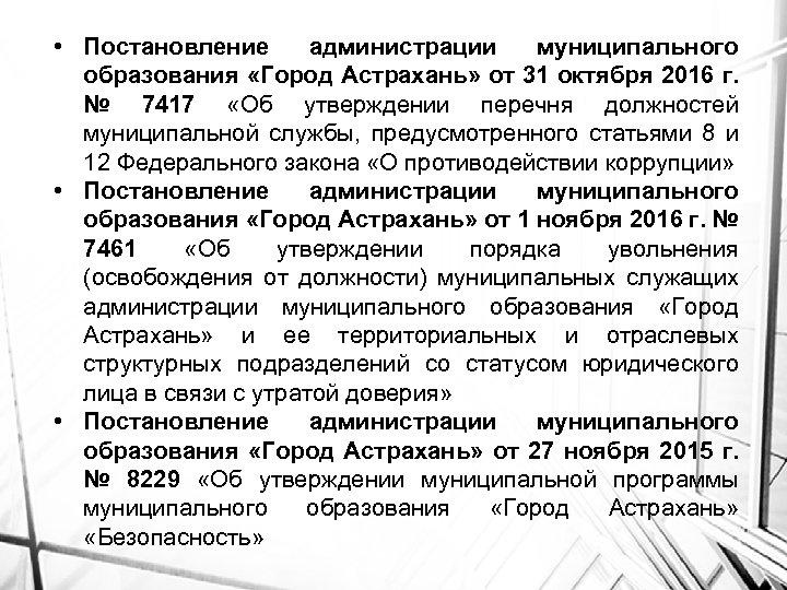 • Постановление администрации муниципального образования «Город Астрахань» от 31 октября 2016 г. №