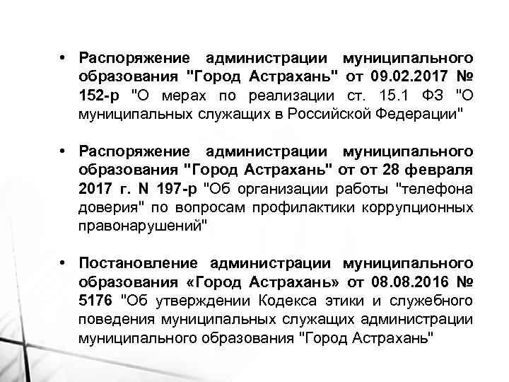 • Распоряжение администрации муниципального образования