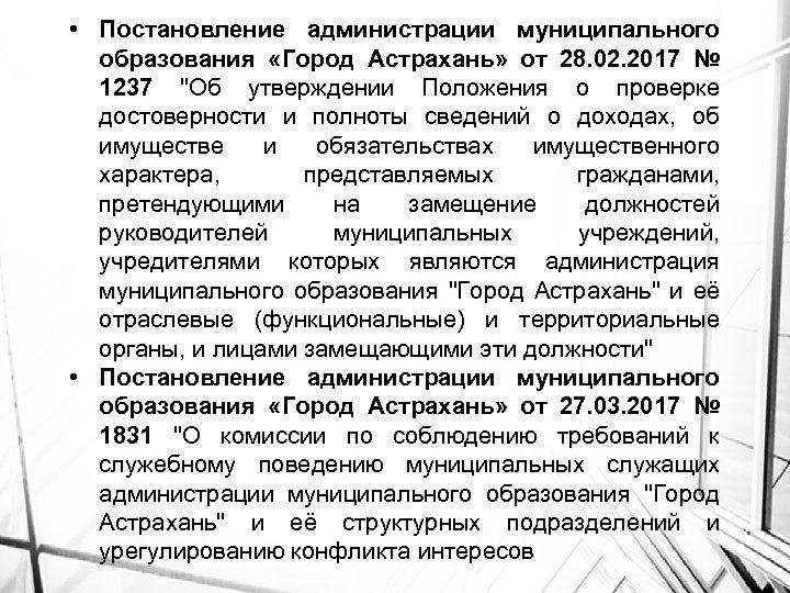• Постановление администрации муниципального образования «Город Астрахань» от 28. 02. 2017 № 1237