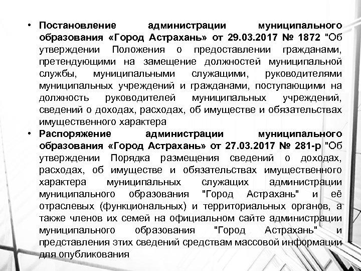 • Постановление администрации муниципального образования «Город Астрахань» от 29. 03. 2017 № 1872