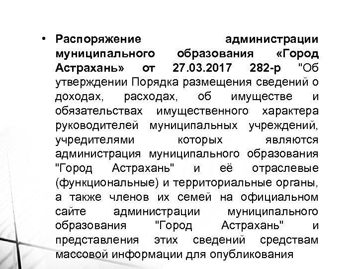 • Распоряжение администрации муниципального образования «Город Астрахань» от 27. 03. 2017 282 -р