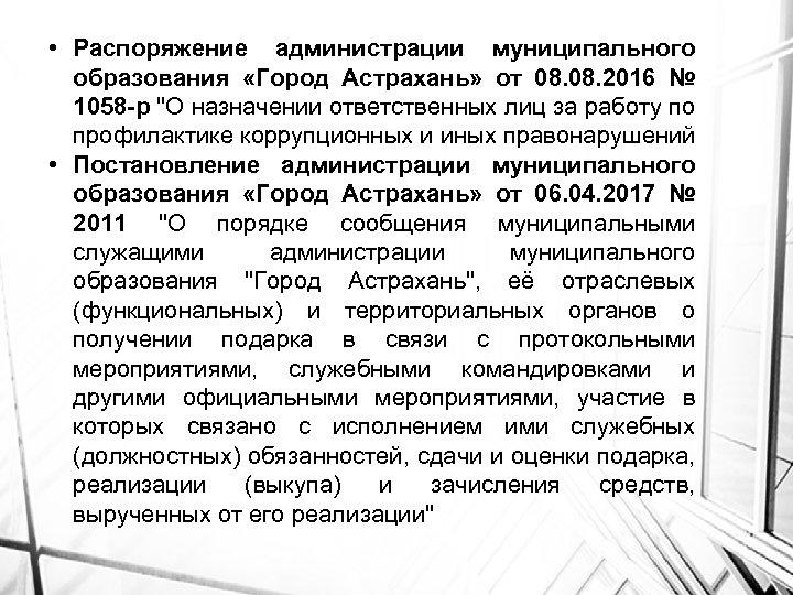 • Распоряжение администрации муниципального образования «Город Астрахань» от 08. 2016 № 1058 -р
