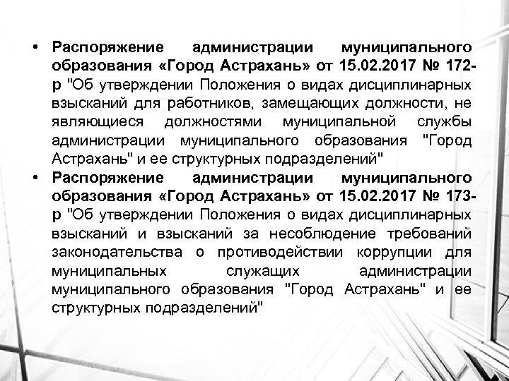 • Распоряжение администрации муниципального образования «Город Астрахань» от 15. 02. 2017 № 172