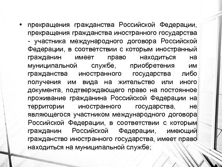• прекращения гражданства Российской Федерации, прекращения гражданства иностранного государства - участника международного договора