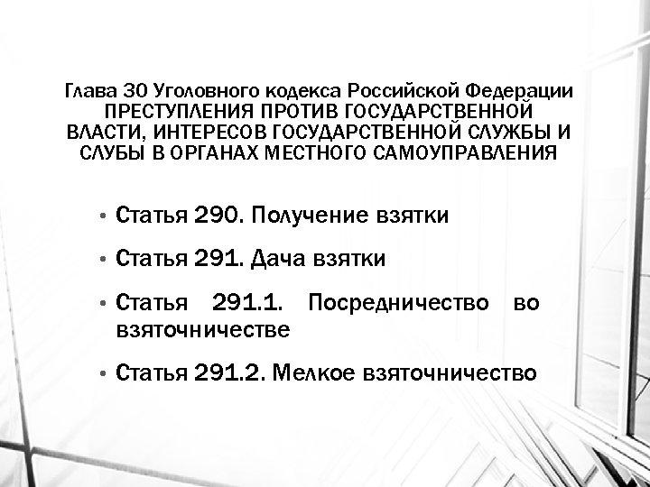 Глава 30 Уголовного кодекса Российской Федерации ПРЕСТУПЛЕНИЯ ПРОТИВ ГОСУДАРСТВЕННОЙ ВЛАСТИ, ИНТЕРЕСОВ ГОСУДАРСТВЕННОЙ СЛУЖБЫ И