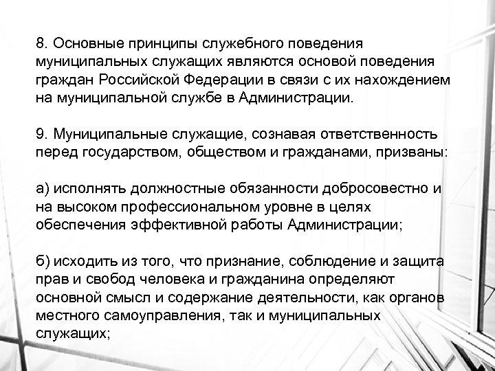 8. Основные принципы служебного поведения муниципальных служащих являются основой поведения граждан Российской Федерации в
