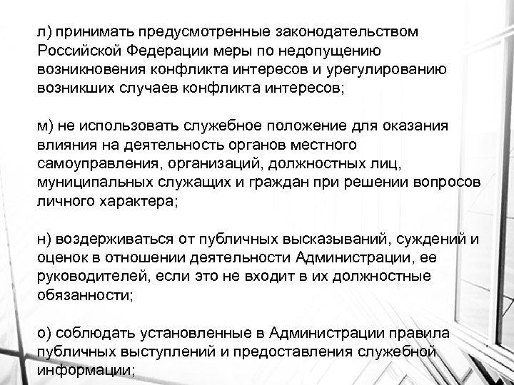 л) принимать предусмотренные законодательством Российской Федерации меры по недопущению возникновения конфликта интересов и урегулированию