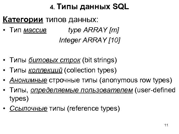 4. Типы данных SQL Категории типов данных: • Тип массив type ARRAY [m] Integer