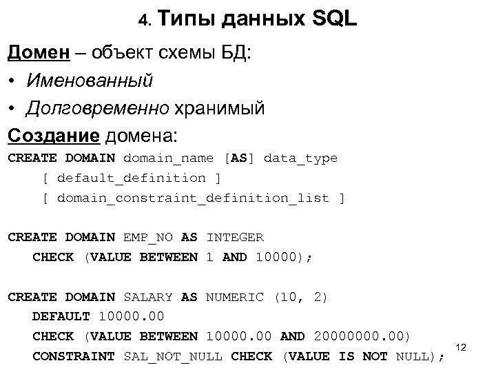 4. Типы данных SQL Домен – объект схемы БД: • Именованный • Долговременно хранимый