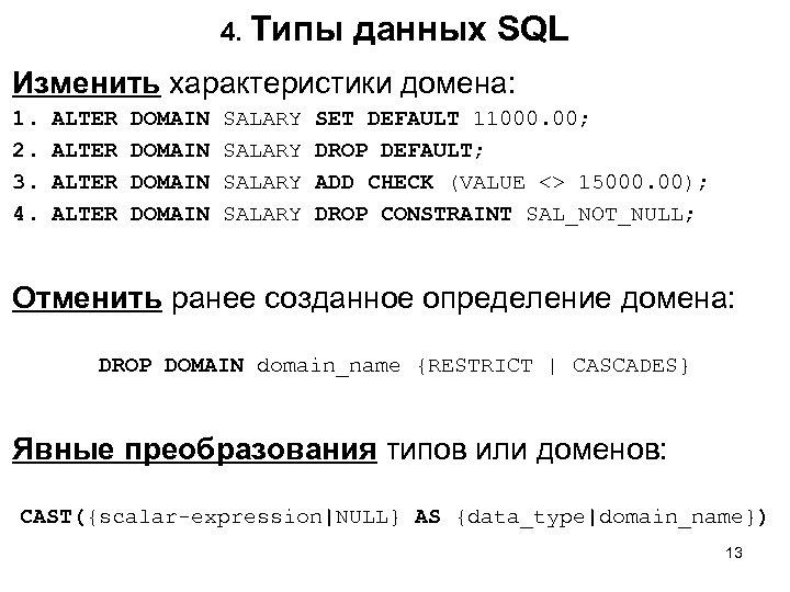4. Типы данных SQL Изменить характеристики домена: 1. 2. 3. 4. ALTER DOMAIN SALARY