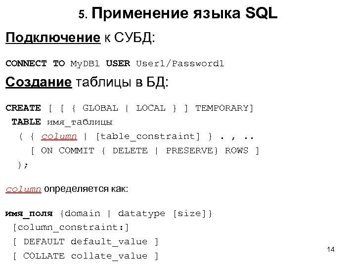 5. Применение языка SQL Подключение к СУБД: CONNECT TO My. DB 1 USER User
