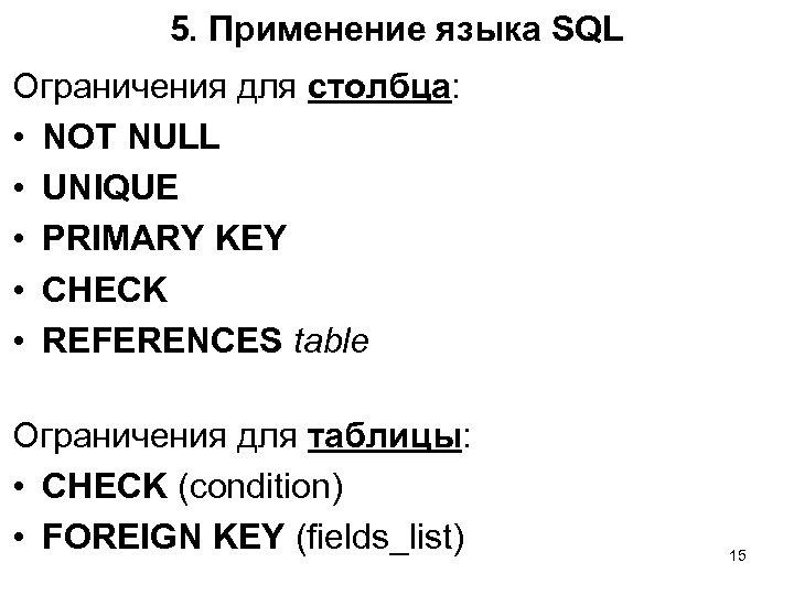 5. Применение языка SQL Ограничения для столбца: • NOT NULL • UNIQUE • PRIMARY