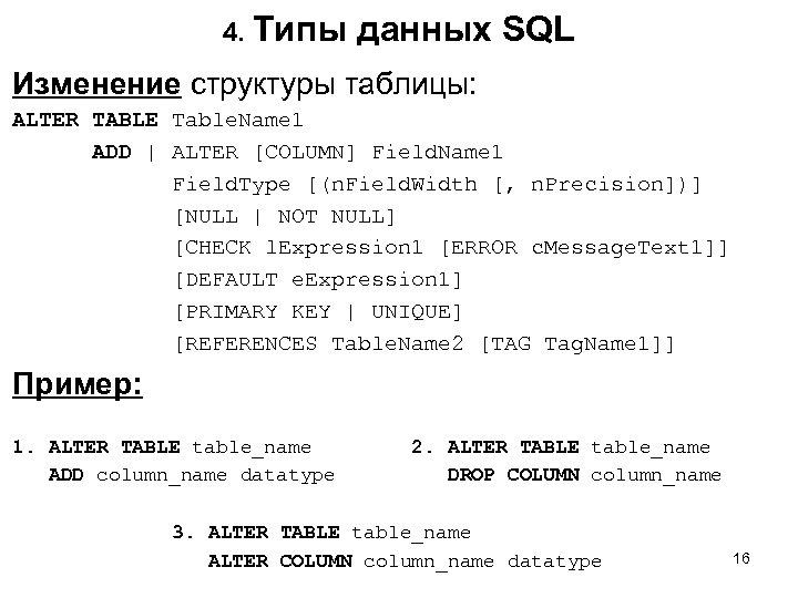 4. Типы данных SQL Изменение структуры таблицы: ALTER TABLE Table. Name 1 ADD |