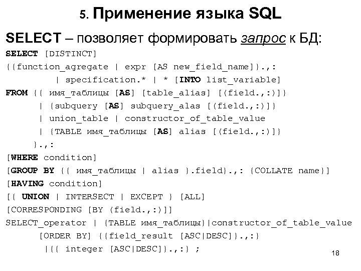 5. Применение языка SQL SELECT – позволяет формировать запрос к БД: SELECT [DISTINCT] {{function_agregate