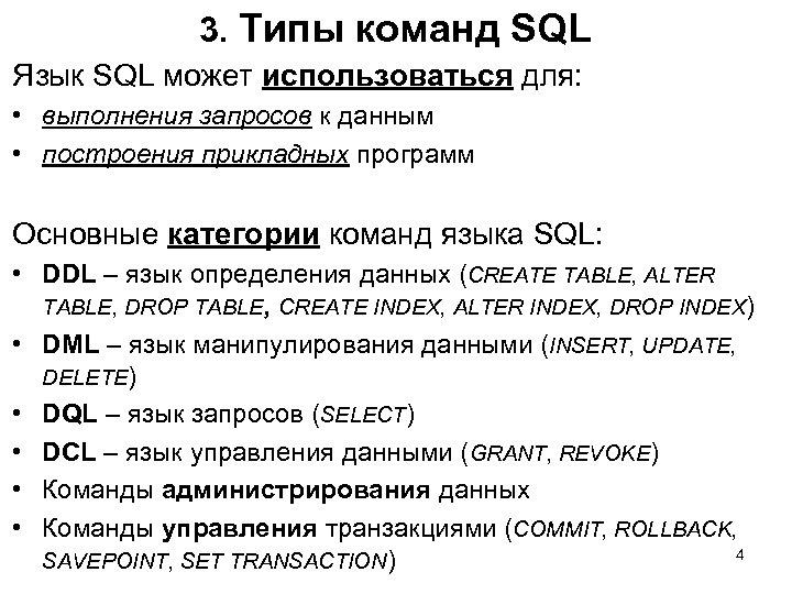 3. Типы команд SQL Язык SQL может использоваться для: • выполнения запросов к данным
