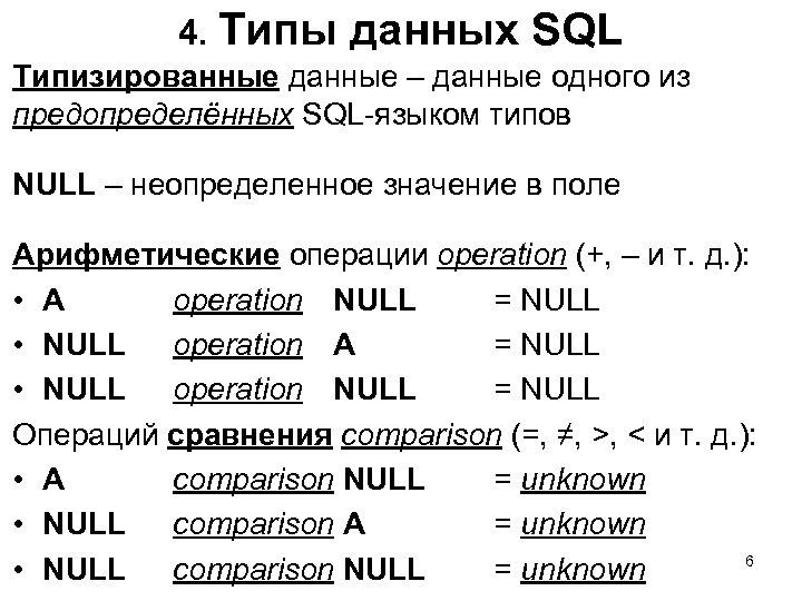4. Типы данных SQL Типизированные данные – данные одного из предопределённых SQL-языком типов NULL