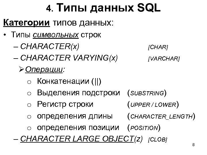 4. Типы данных SQL Категории типов данных: • Типы символьных строк – CHARACTER(x) [CHAR]