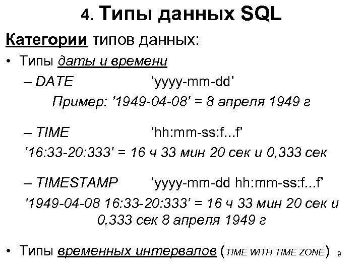 4. Типы данных SQL Категории типов данных: • Типы даты и времени – DATE