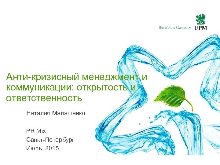 Анти-кризисный менеджмент и коммуникации: открытость и ответственность Наталия Малашенко PR Mix Санкт-Петербург Июль, 2015
