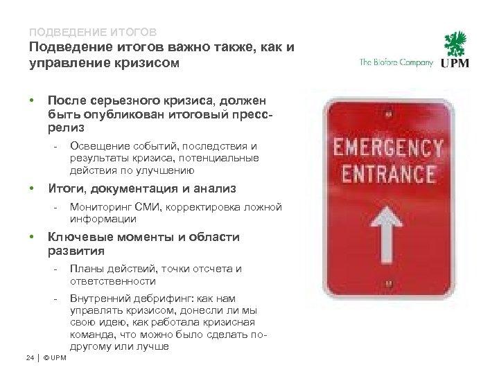 ПОДВЕДЕНИЕ ИТОГОВ Подведение итогов важно также, как и управление кризисом • После серьезного кризиса,