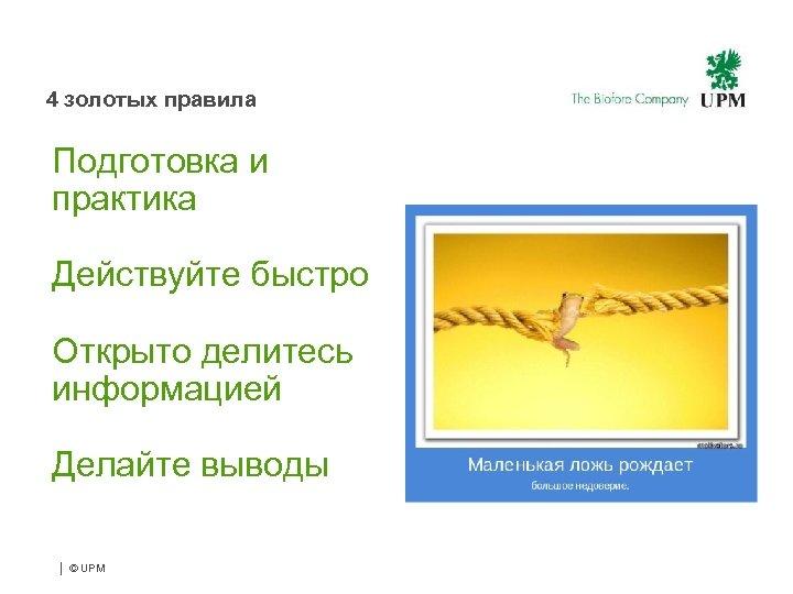 4 золотых правила Подготовка и практика Действуйте быстро Открыто делитесь информацией Делайте выводы  