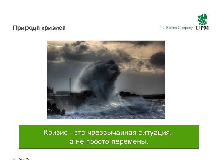 Природа кризиса Кризис - это чрезвычайная ситуация, а не просто перемены. 3   ©
