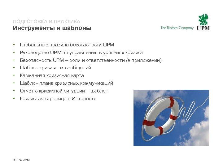 ПОДГОТОВКА И ПРАКТИКА Инструменты и шаблоны • Глобальные правила безопасности UPM • Руководство UPM