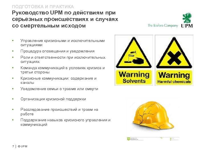 ПОДГОТОВКА И ПРАКТИКА Руководство UPM по действиям при серьезных происшествиях и случаях со смертельным