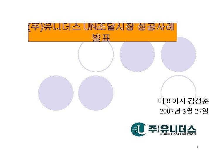 대표이사 김성훈 2007년 3월 27일 1