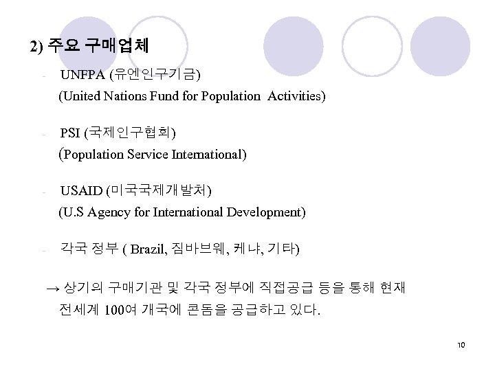 2) 주요 구매업체 - UNFPA (유엔인구기금) (United Nations Fund for Population Activities) - PSI