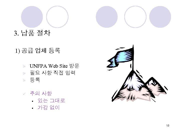3. 납품 절차 1) 공급 업체 등록 Ø Ø Ø ü UNFPA Web Site