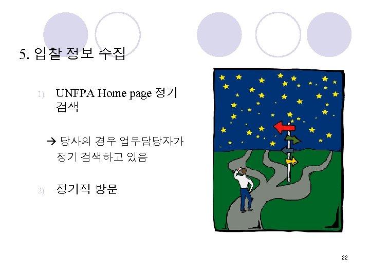 5. 입찰 정보 수집 1) UNFPA Home page 정기 검색 당사의 경우 업무담당자가 정기