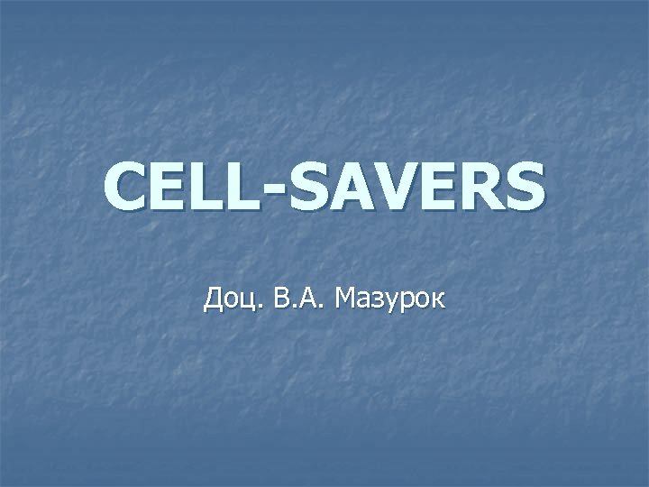 CELL-SAVERS Доц. В. А. Мазурок