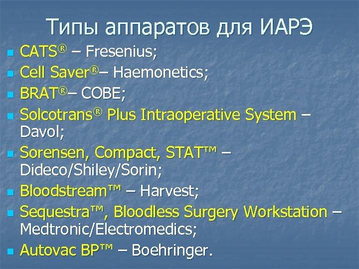 Типы аппаратов для ИАРЭ n n n n CATS® – Fresenius; Cell Saver®– Haemonetics;