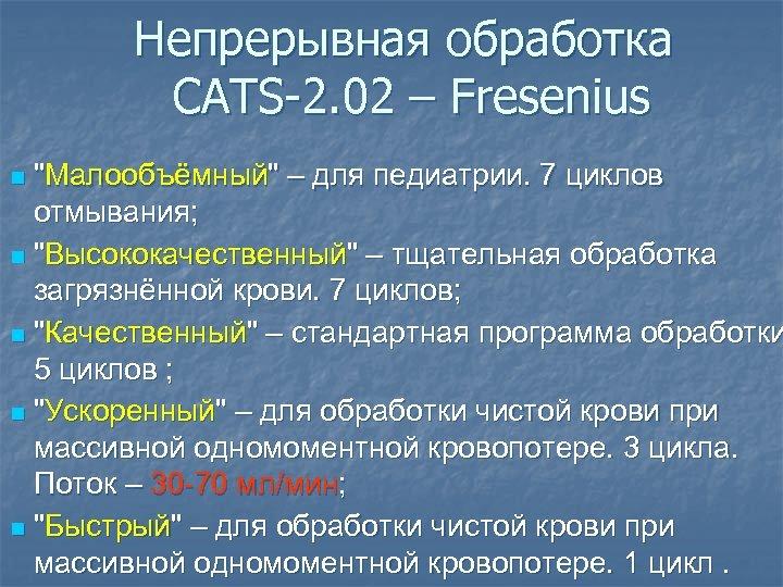 Непрерывная обработка CATS-2. 02 – Fresenius