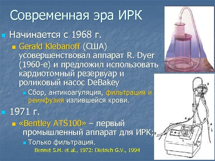 Современная эра ИРК n Начинается с 1968 г. n Gerald Klebanoff (США) усовершенствовал аппарат
