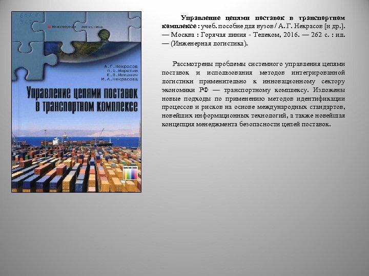 Управление цепями поставок в транспортном комплексе : учеб. пособие для вузов / А.