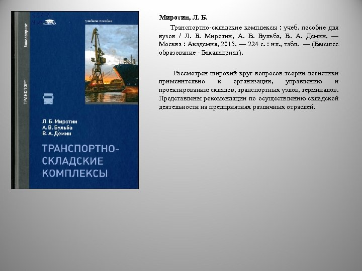 Миротин, Л. Б. Транспортно складские комплексы : учеб. пособие для вузов / Л.