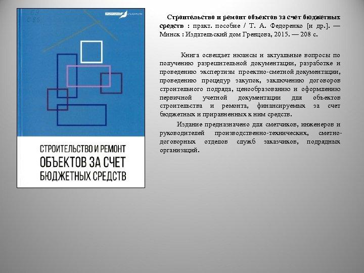 Строительство и ремонт объектов за счет бюджетных средств : практ. пособие / Т.